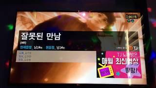 느낌이 오는 음악(잘못된만남-김건모) 노래 22차 도전 백점 만점에 몇점?