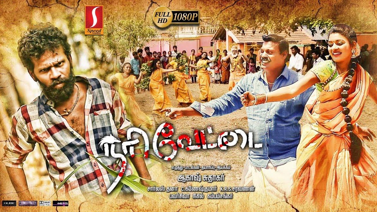 New Release Tamil Full Movie 2019 | Narivettai Tamil Movie | New Tamil Online Movie 2019 | Full HD