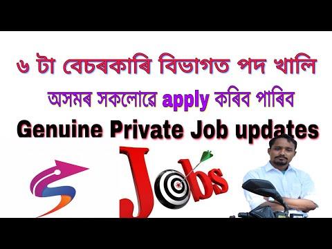 Private job vacancy in assam | job in assam for free|call center jobs in guwahati|ngo jobsinguwahati