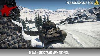 M8A1 - Быстрая мухобойка (14 фрагов) - War Thunder(, 2016-11-11T13:38:53.000Z)