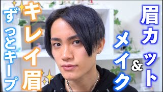 【セルフ】誰でも簡単!!ずっとキレイな眉毛をキープ!!【眉カット&メイク術】