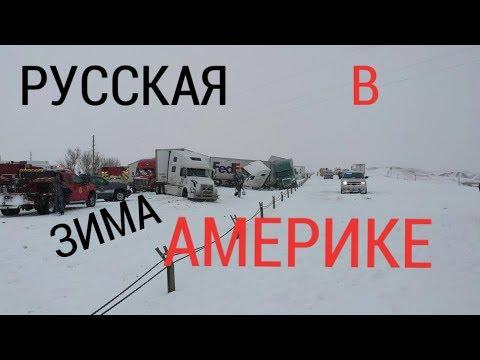 Русская зима в Америке. Аварии. Дальнобой. Russian winter in USA