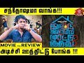 Strictly 18+ | Iruttu Araiyil Murattu Kuthu Movie Pre Review - #SRK Leaks