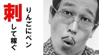 ピコ太郎で有名な古坂大魔王が結婚! 【チャンネル登録】はコチラ⇒ http...