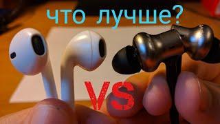 apple EarPods против Xiaomi Hybrid Pro HD - Что купить?
