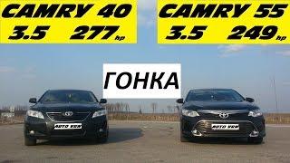 CAMRY 3.5 V40 vs CAMRY 3.5 V55 . ГОНКА !!! КАКАЯ КАМРИ БЫСТРЕЕ ???