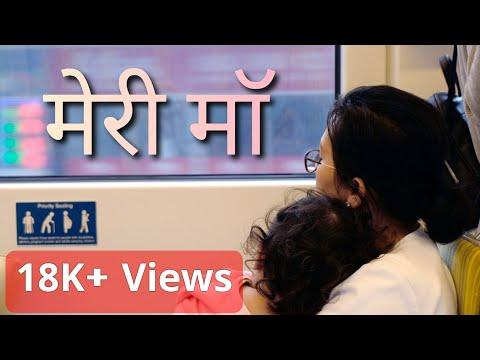 MERI MAA Recited by Animesh Sen / Heart touching Hindi poem recitation on  Maa / Mother