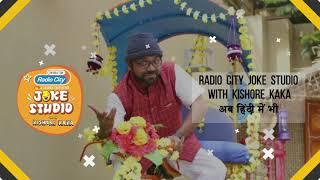 Radio City Joke Studio Hindi Week 3 With Kishore Kaka