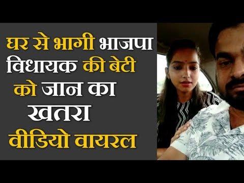 Bareilly City BJP MLA Pappu Bhartaul Daughter Viral Video