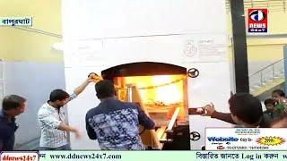 Electric Savdaaha, Burning Ghat open at Balurghat . বালুরঘাট খিদিরপুর বৈদ্যুতিক শ্মশানের উদ্বোধন