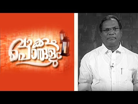 Vakkum Porulum | Br. Chandapilla Philip | Powervision Tv | Epi #05