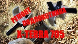 20 - Ремонт подлокотника X-Terra 705