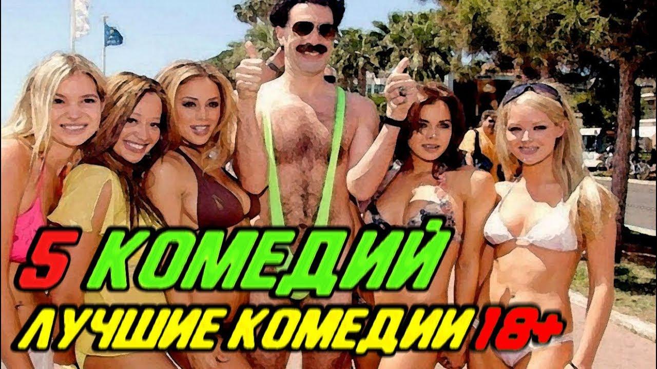 5 Лучшие комедии 18+   Комедии с черным юмором