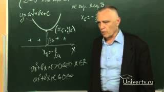 Решение линейных и квадратных неравенств