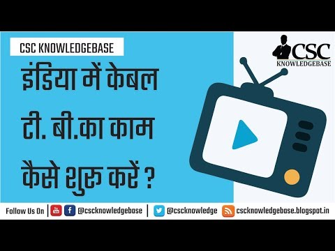 How To Start Cable TV Bussiness In India | CSC KNOWLEDGEBASE