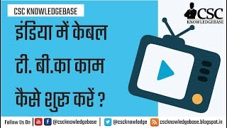 How To Start Cable TV Bussiness In India | CSC KNOWLEDGEBASE #CSCKNOWLEDGEBASE CSC KNOWLEDGEBASE