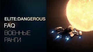 Elite: Dangerous - FAQ - Naval Ranks - Ранги Военного флота
