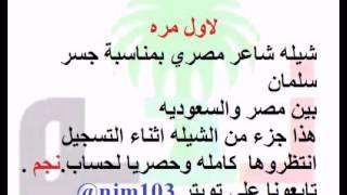 شيله مصريه بعد جسر سلمان صوت ولحن ولا اروع