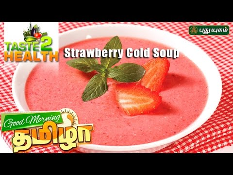 Strawberry Cold Soup Taste2Health Good Morning Tamizha 26/02/2017 PUTHUYUGAM TV