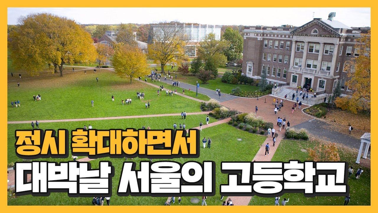 정시 확대되면 눈여겨볼 서울의 고등학교들