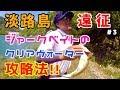 【淡路島遠征#3】 クリアウォーター攻略法!?