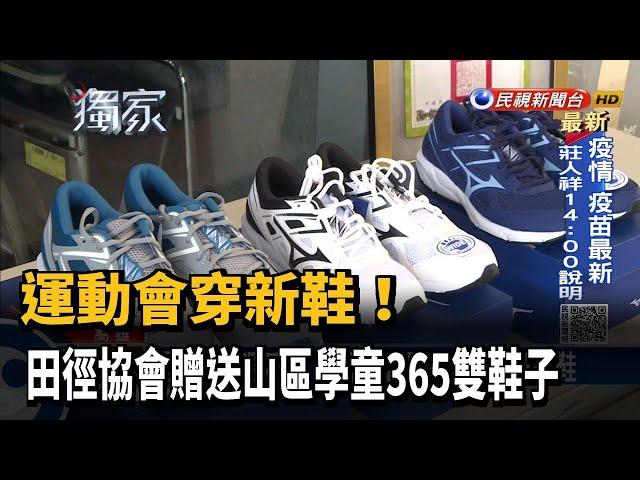 偏鄉學童鞋子開口笑 田徑協會捐365雙新鞋-民視台語新聞