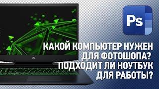 Какой компьютер нужен для Фотошопа? Подходит ли ноутбук для работы? Ответы на вопросы №1