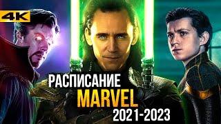 Дэдпул 3 и Мстители 5 - разбор нового расписания киновселенной Marvel!