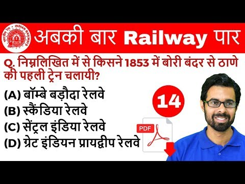 9:30 AM - Railway Crash Course | Current Affairs by Bhunesh Sir | Day #14