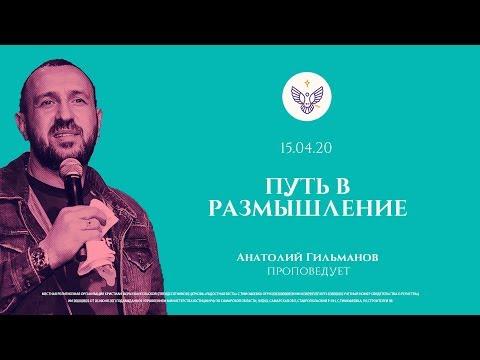 """15.04.2020 """"Путь в размышление"""" - Анатолий Гильманов"""