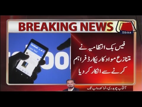 Facebook Denies to Share Information with Pakistan Govt