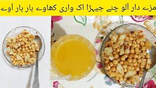 chana chaat recipe / jhatpat tyar chaana chat / chaana chat by family fun with AshNil