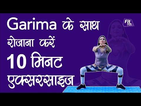 रोज़ाना करें 10 मिनट एक्सरसाइज़ Garima के साथ | Daily 10 minute Exercise With Garima