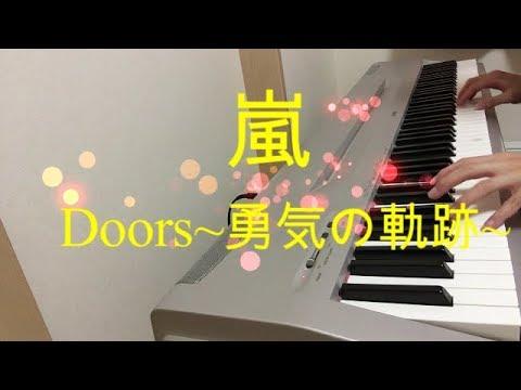 嵐 【Doors ~勇気の軌跡~】 ドラマ【先に生まれただけの僕】 主題歌 ピアノ
