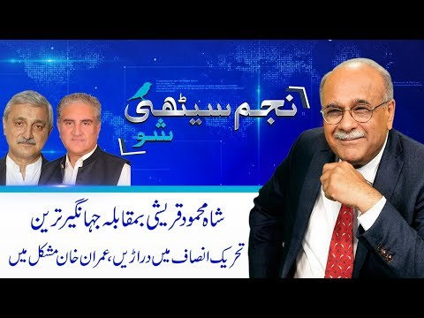 PM Imran Khan Blasts Qureshi And Tareen Over Fiery Dispute | Najam Sethi Show | 2 April 2019