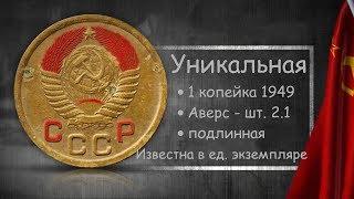 1 млн. рублей. 1 копейка 1949 Аверс 2.1 Уникальная. Раритет. Советские монеты