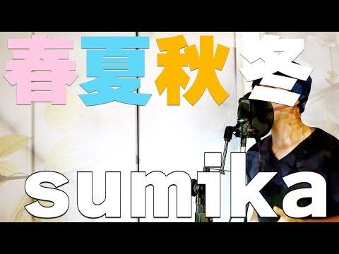 『歌い方シリーズ』春夏秋冬/sumika(劇場アニメ 君の膵臓を食べたい)主題歌 歌い方