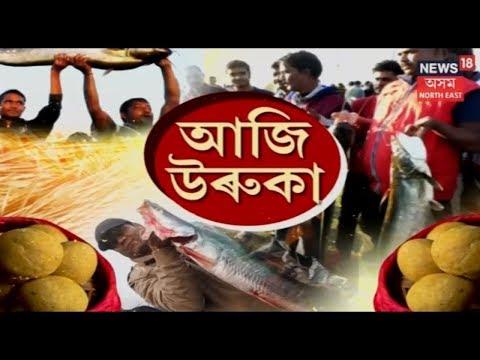 Magh Bihu Celebrations Grip Assam; Massive Crowds In Fish Markets