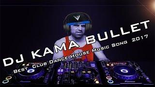 DJ Кама Пуля - Best  Club Dance House Music Song  2017