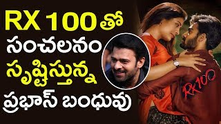 Some Interesting Facts About RX 100 Director | RX 100 Director Ajay Bhupathi & Prabhas Relation