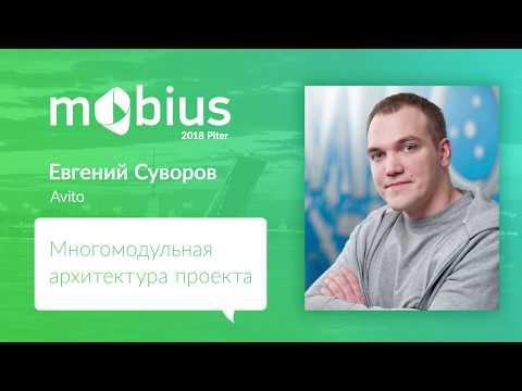 Многомодульная архитектура проекта | Евгений Суворов