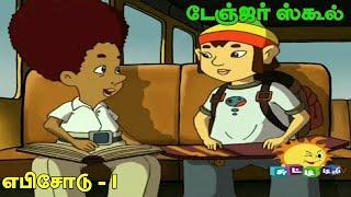 Danger School #1 Full Episode Chutti tv Tamil Cartoon