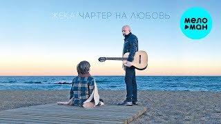 Жека  - Чартер на любовь (Лучшие песни)