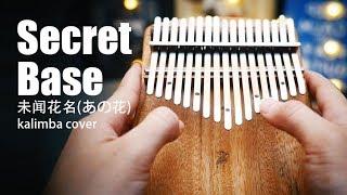 未聞花名Secret Base君がくれたもの (kalimba cover)