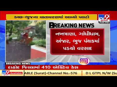 Kutch witnesses rainy weather again today, many other parts of Gujarat receive rain showers| TV9News
