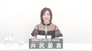 AKB48 53rdシングル 世界選抜総選挙 アピールコメント AKB48 53rd Single World Senbatsu General Election Appeal Comment AKB48 第53張單曲 世界選拔總選舉 ...