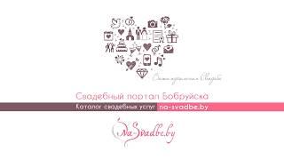 Свадебный портал Бобруйска na-svadbe.by