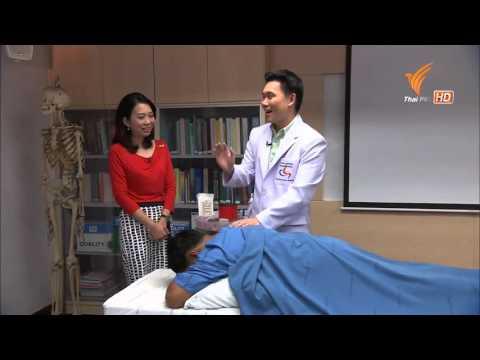 สุขภาพดีกับหมอฟื้นฟู ตอน ฝังเข็มรักษาปัญหาปวดกล้ามเนื้อ