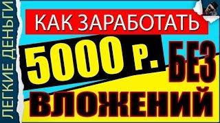 Как Новичку Заработать 5000 без Вложений/Easy Money/Легкие Деньги