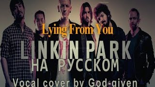 Linkin Park - Lying From You (Vocal cover на русском) by God-given